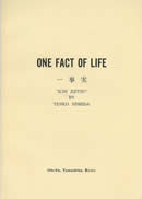 One fact of life
